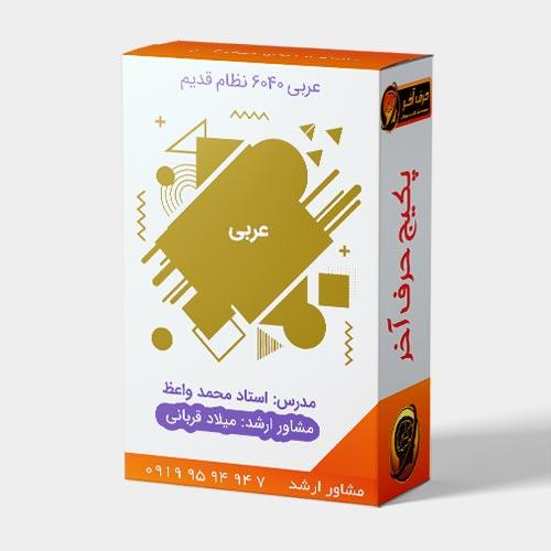 عربی 6040 نظام قدیم واعظ