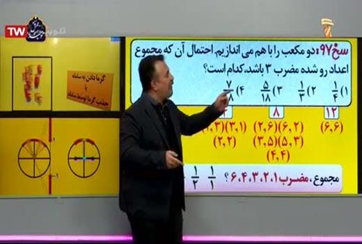 ریاضی 6040 استاد منتظری