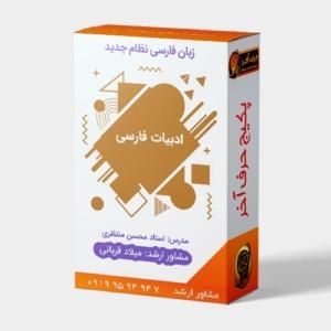 پک زبان فارسی استاد منتظری