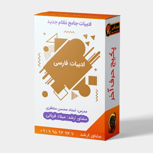 ادبیات فارسی نظام جدید حرف آخر