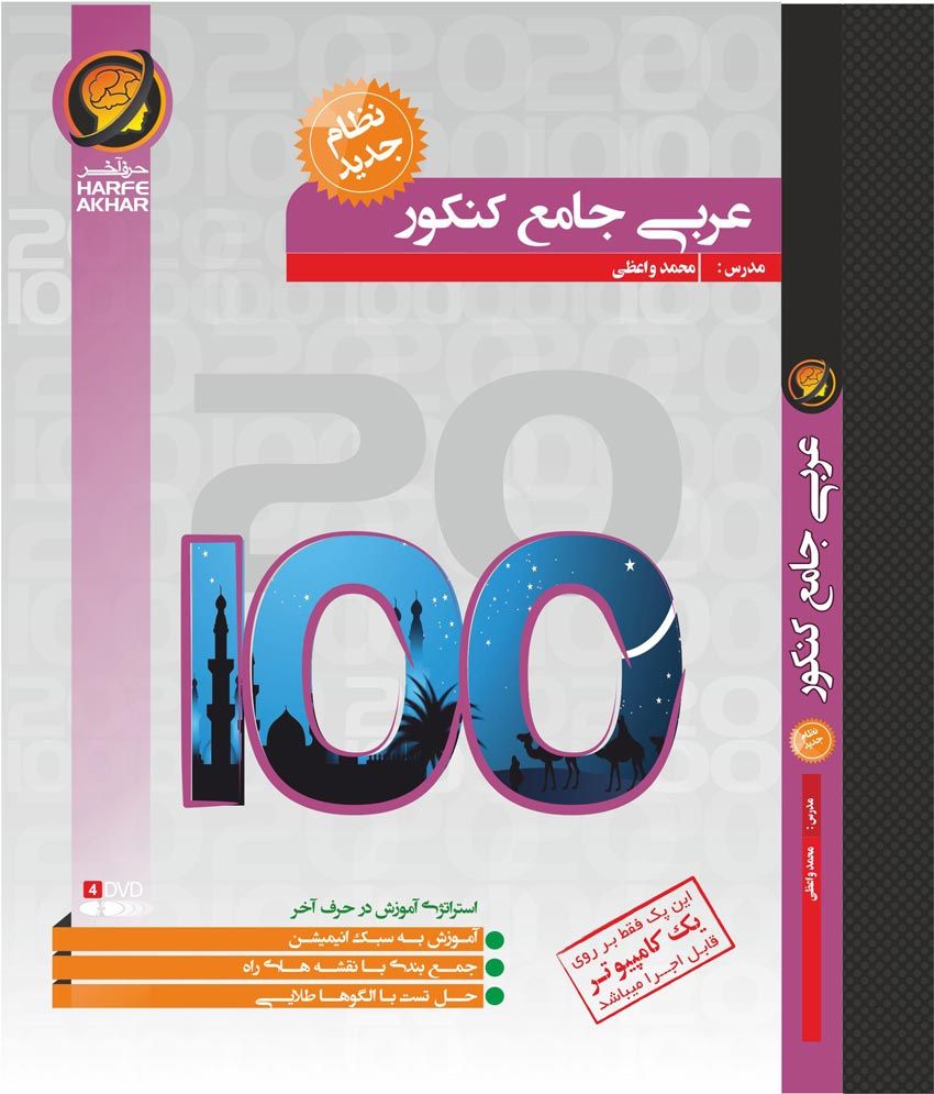 عربی کامل نظام جدید استاد واعظ