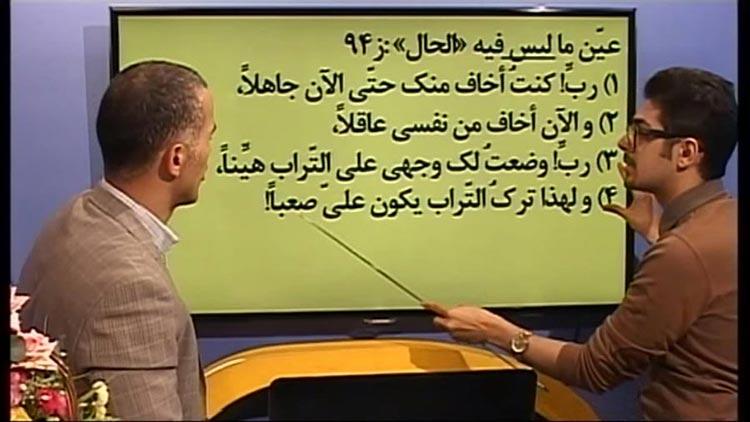 عربی نظام جدید پروژه 6040 کنکور