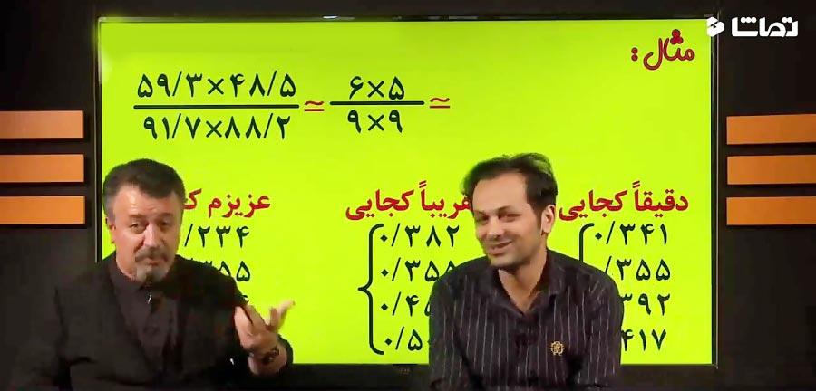 پکیج محاسبات عددی حرف آخر