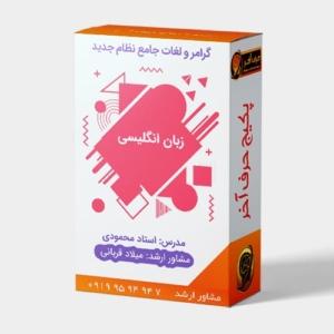 پک لغات و گرامر زبان استاد محمودی