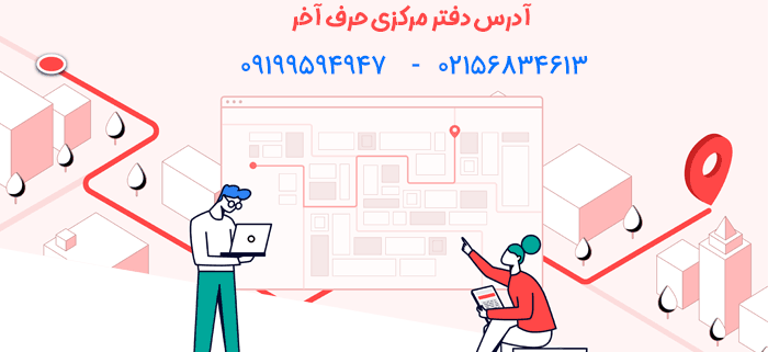 آدرس موسسه حرف آخر تهران