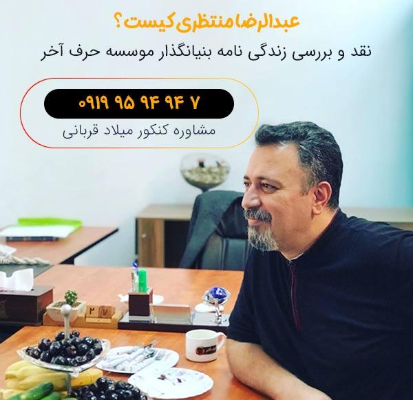 بیوگرافی عبدالرضا منتظری