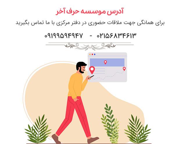 حرف آخر در تهران و کرج