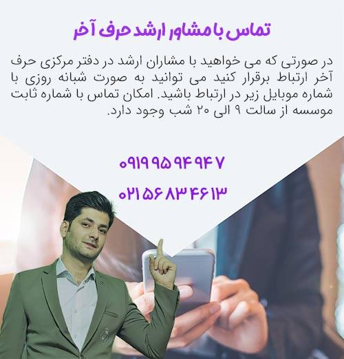 شماره تماس دفتر مرکزی تهران و کرج