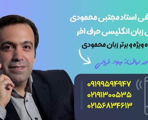 استاد مجتبی محمودی زبان انگلیسی