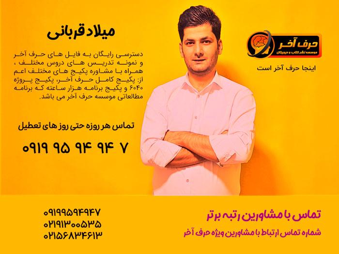 میلاد قربانی مشاور سایت مرکزی حرف آخر برای خرید از فروشگاه
