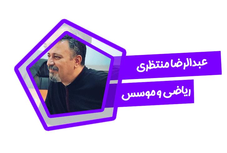 استاد عبدالرضا منتظری حرف آخر جزو اساتید ریاضی کشور که علاوه بر تدریس در موسسه ایشان بنیانگذار موسسه حرف آخر هستند
