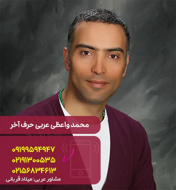 عربی محمد واعظی حرف آخر