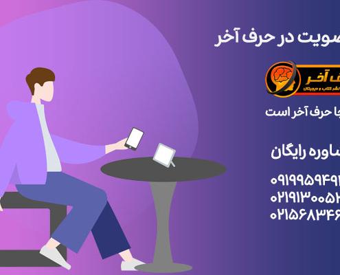 ثبت نام در حرف آخر از طریق فرم عضویت در سایت رسمی موسسه حرف آخر