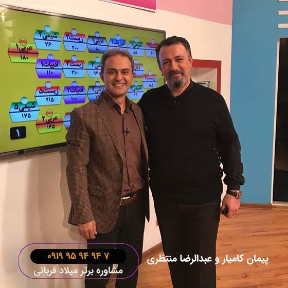 عکس پیمان کامیار و عبدالرضا منتظری