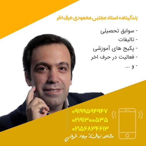 مجتبی محمودی زبان انگلیسی