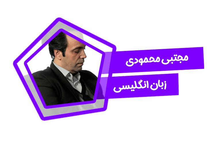 استاد محتبی محمودی مدرس زبان خارجه حرف آخر