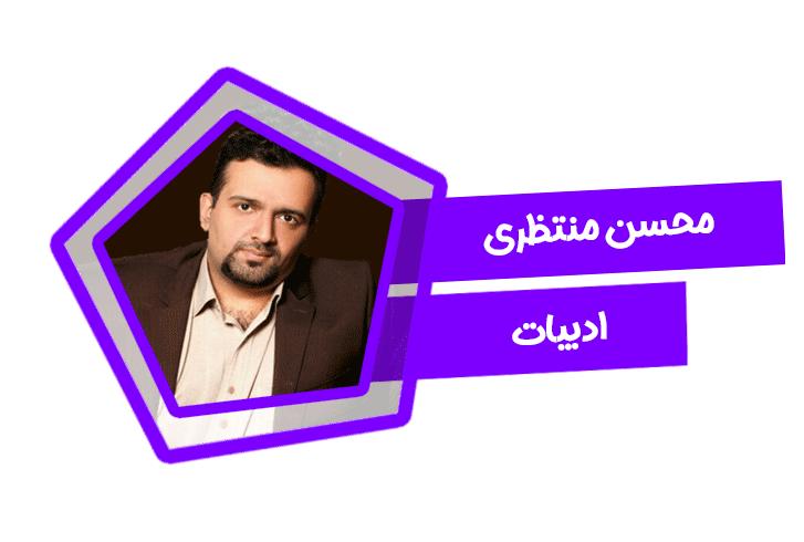 استاد محسن منتظری مدرس ادبیات و زبان فارسی حرف آخر که برادر آقای عبدالرضا منتظری می باشند. این دو برادر جزو اساتید برتر کشور می باشند.