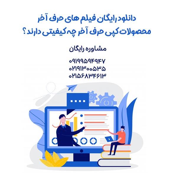 محصولات کپی حرف آخر شامل دی وی دی های رایگان و پکیج های پروژه 6040 و برنامه 4 ماهه حرف آخر