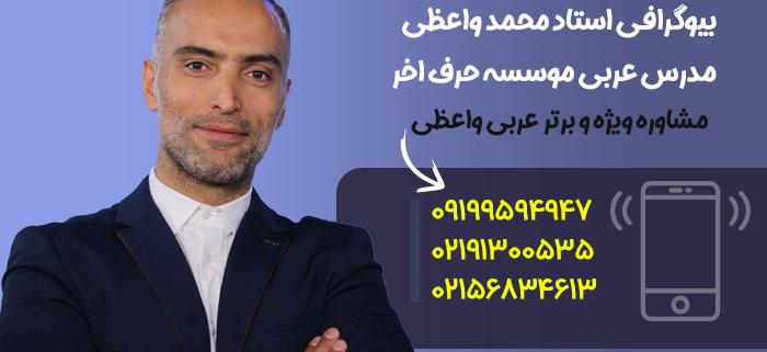 محمد واعظی حرف-آخر