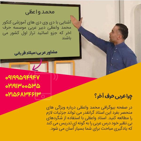 محمد واعظی عربی