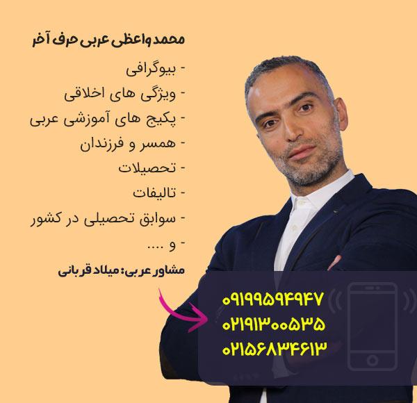 محمد واعظی ویکی پدیا مدرس عربی حرف آخر