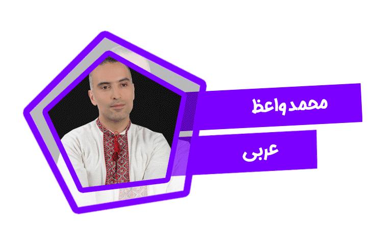استاد محمد واعظ مدرس عربی حرف آخر