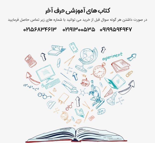 کتاب های آموزشی موسسه حرف آخر