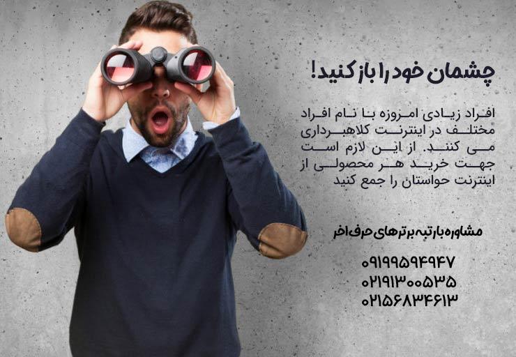 کلاهبرداری موسسه های کنکور در ایران سبب شده است که افراد زیادی اعم از دانش آموزان به شایعه پراکنی بپردازند. اینکه آیا عبدالرضا منتظری مافیای کنکور است یا نه موضوع بسیار مهمی است که شما باید در رابطه با کلاهبرداری حرف اخر در رابطه با آن مطالعه کنید