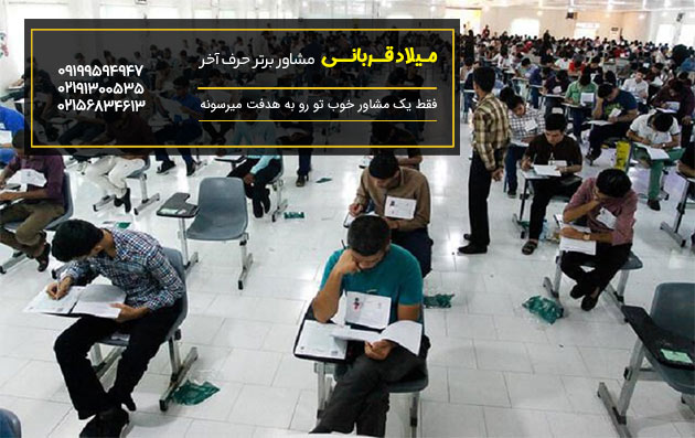 آیا حرف آخر خوب است ؟ آیا داوطلبان کنکور 99 از موسسه عبدالرضا منتظری رضایت دارند؟
