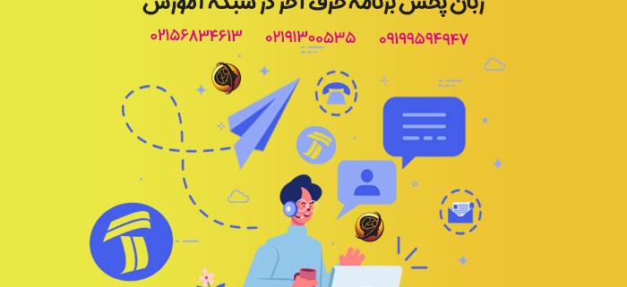 برنامه حرف آخر در شبکه آموزش و شبکه ملی تلویزیون