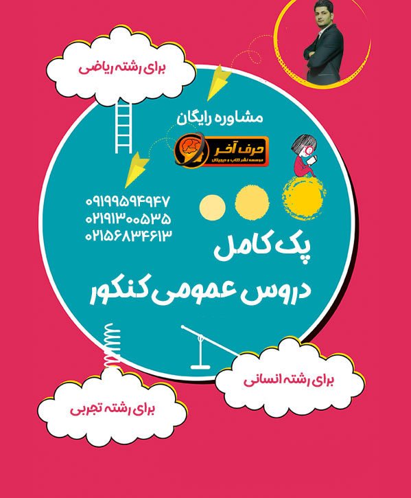 پکیج جامع دروس عمومی حرف آخر شامل 4 درس عربی، زبان انگلیسی ، ادبیات و زبان فارسی، دین و زندگی حرف آخر