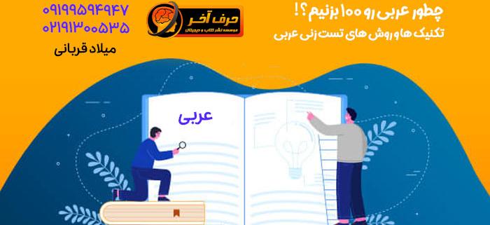 چطور عربی را 100 بزنیم
